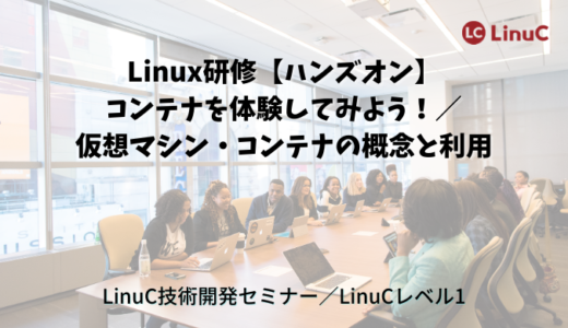 参考資料:Linux研修【ハンズオン】コンテナを体験してみよう!/仮想マシン・コンテナの概念と利用