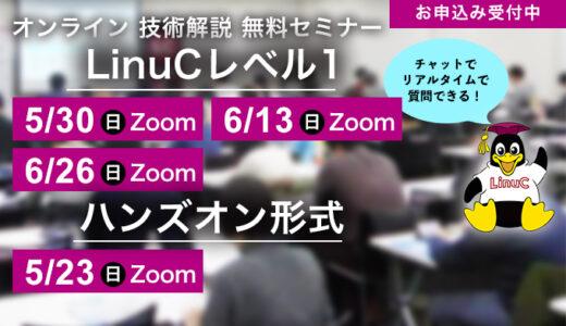 LPI-Japan、LinuC レベル1 Version10.0 技術解説無料セミナーを2021/6/26(土)に開催