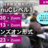 LPI-Japan、CentOS Stream 8がメインのLinuCレベル1 Version10.0 技術解説無料セミナーを2021/6/13(日)に開催