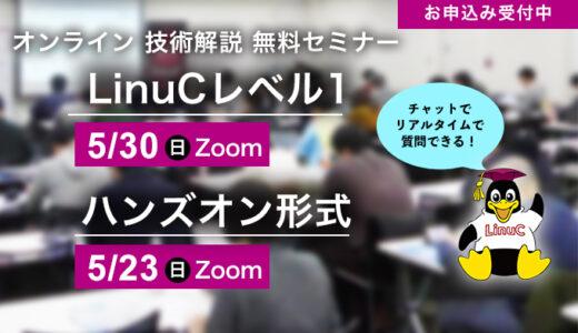 LPI-Japan、技術解説セミナー初となる実際の現場で求められる技術紹介シリーズ第1回「検証環境におけるサーバー構築」を2021/5/30(日)に開催