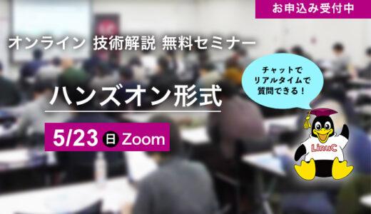 LPI-Japan、サーバ構築のためのLinuxインストール方法が体験できるハンズオン形式のLinuCレベル2技術解説無料セミナーを2021/5/23(日)に開催