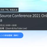 LPI-Japan、オープンソースカンファレンス2021 Online/Nagoyaで仮想マシン活用入門セミナーを開催