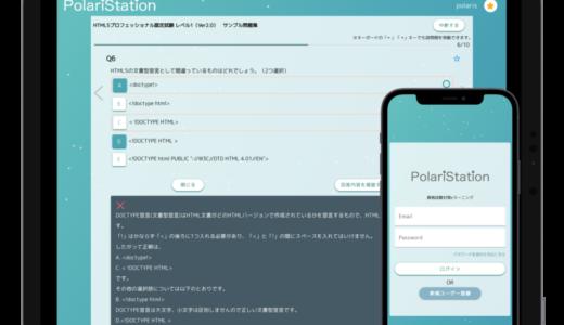 LPI-Japan、LinuC Level1対応認定教材に日本ブレーンのe-Learningサービス PolariStation「LinuC レベル1 101試験(Ver10.0)」を追加