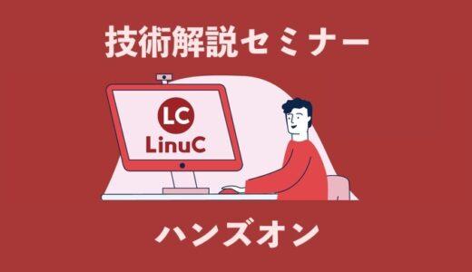 LPI-Japan、2021/7/15開催のネットワーク基礎が学べる無料ハンズオンセミナー動画を公開