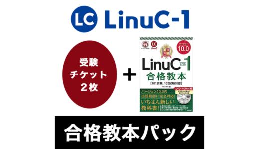 LPI-Japan、LinuC受験チケット2枚とLinuCレベル1認定本がセットになった「合格教本パック」を税込33,000円で期間限定販売