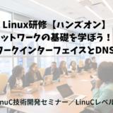 参考資料:Linux研修【ハンズオン】ネットワークの基礎を学ぼう! / ネットワークインターフェイスとDNSの設定