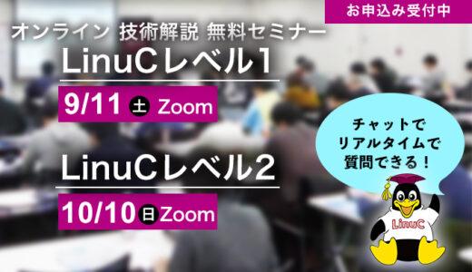 LPI-Japan、コンテナ技術・Docker/Kubernetesについて学べるLinuCレベル2技術解説無料セミナーを2021/10/10(日)に開催