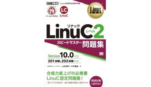 教材紹介:Linux教科書 LinuCレベル2 スピードマスター問題集 Version10.0対応