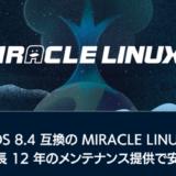 サイバートラスト、CentOS 8バイナリ互換のMIRACLE LINUX 8.4を2021年10月よりライセンスフリーで公開