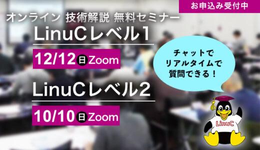 LPI-Japan、実際の現場で求められる技術紹介シリーズ第2回「現場業務の解説/現場作業でのLinuxコマンド使用例」を2021/12/12(日)に開催