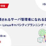 アイエスエフネット、Linux学習者を対象にLinuxのキャパシティプランニングに関する無料オンラインセミナーを2021/10/21に開催