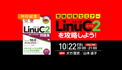 翔泳社、LinuCレベル2 スピードマスター問題集刊行記念受験対策セミナーを2021/10//22に開催